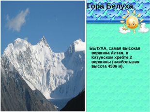 Гора Белуха. БЕЛУХА, самая высокая вершина Алтая, в Катунском хребте 2 вершин