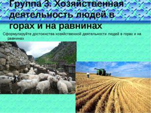 Группа 3. Хозяйственная деятельность людей в горах и на равнинах Сформулируйт