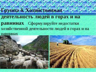 Группа 4. Хозяйственная деятельность людей в горах и на равнинах Сформулируй
