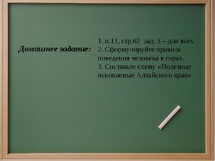Домашнее задание: 1. п.11, стр.62 зад. 3 – для всех 2. Сформулируйте правила