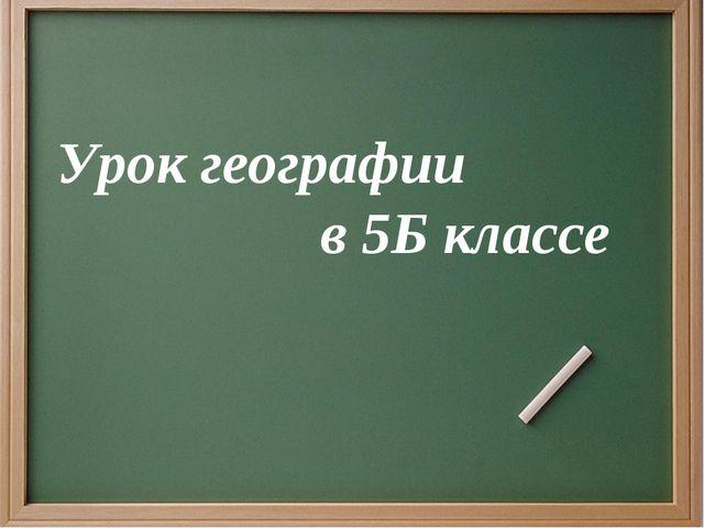 Урок географии в 5Б классе