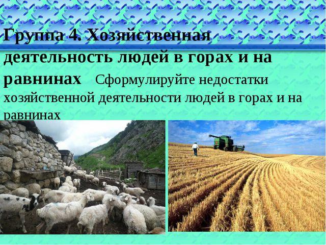 Группа 4. Хозяйственная деятельность людей в горах и на равнинах Сформулируй...