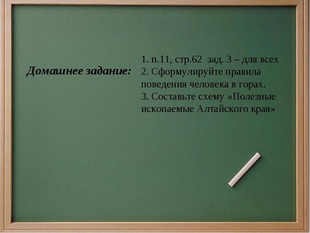 Домашнее задание: 1. п.11, стр.62 зад. 3 – для всех 2. Сформулируйте правила...