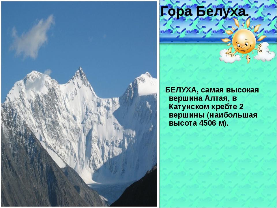 Гора Белуха. БЕЛУХА, самая высокая вершина Алтая, в Катунском хребте 2 вершин...