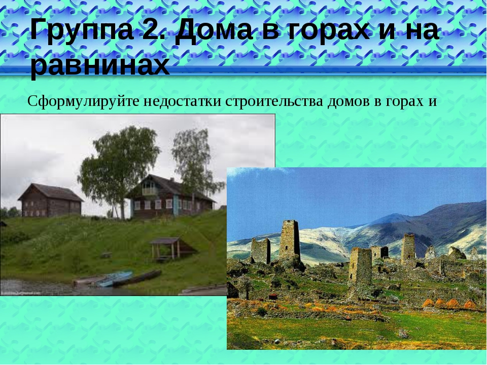 Группа 2. Дома в горах и на равнинах Сформулируйте недостатки строительства д...