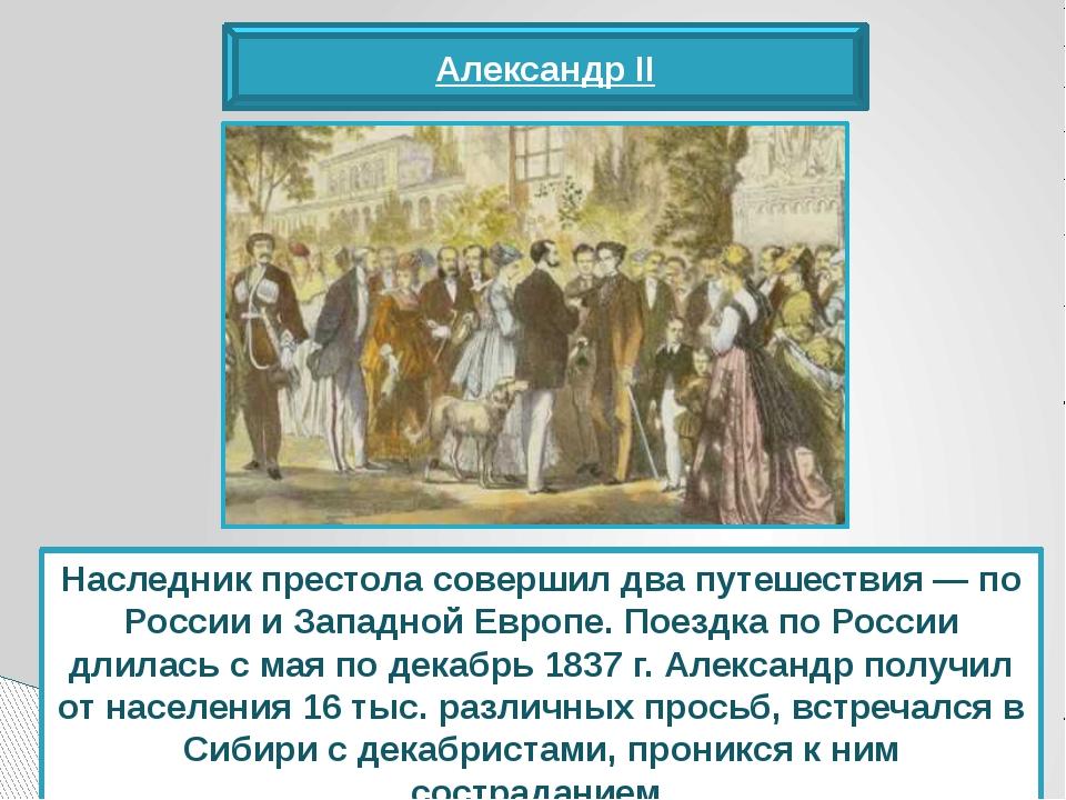 Александр II Наследник престола совершил два путешествия — по России и Западн...