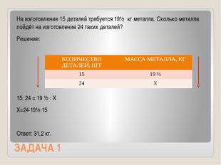 ЗАДАЧА 1 На изготовление 15 деталей требуется 19½ кг металла. Сколько металла