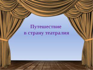Путешествие в страну театралия