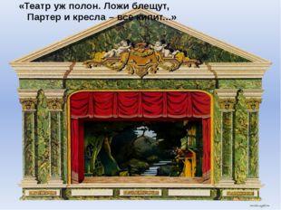 «Театр уж полон. Ложи блещут, Партер и кресла – все кипит...»