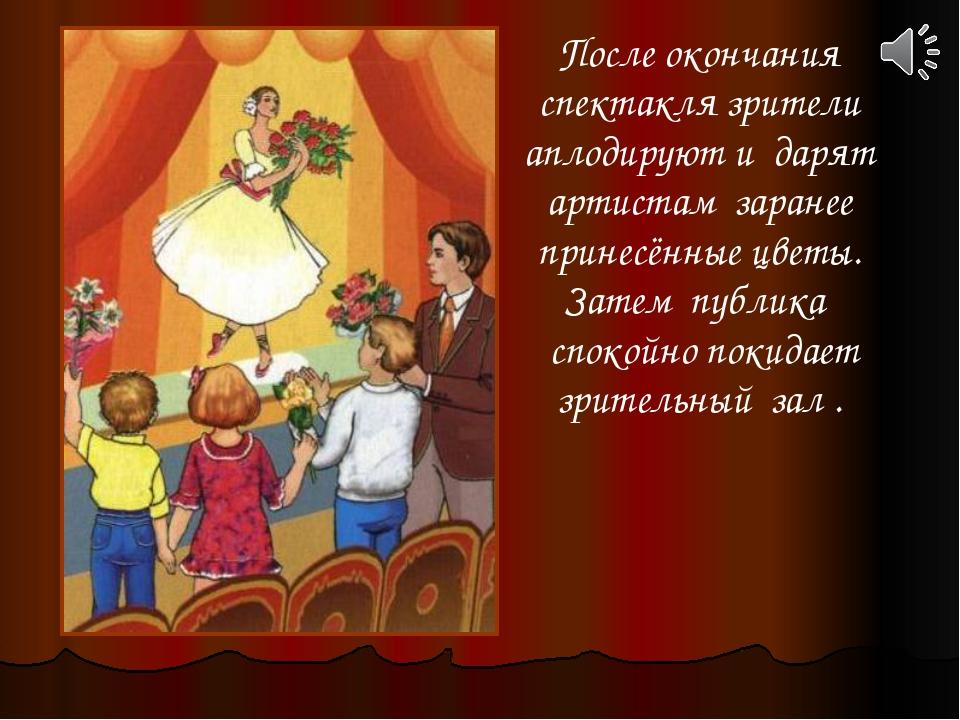 После окончания спектакля зрители аплодируют и дарят артистам заранее принес...