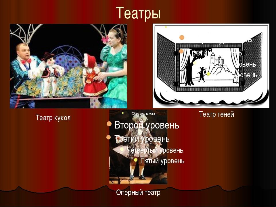 Театры Театр кукол Театр теней Оперный театр