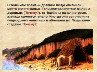 С течением времени древние люди изменили место своего жилья. Если австралопит