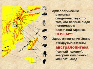Археологические раскопки свидетельствуют о том, что первые люди появились в в