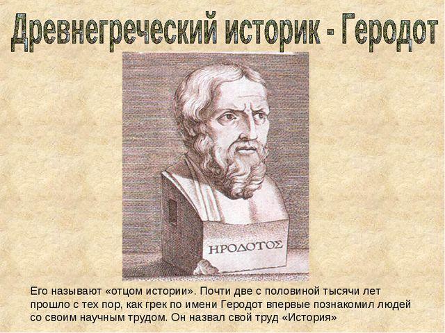 Его называют «отцом истории». Почти две с половиной тысячи лет прошло с тех п...
