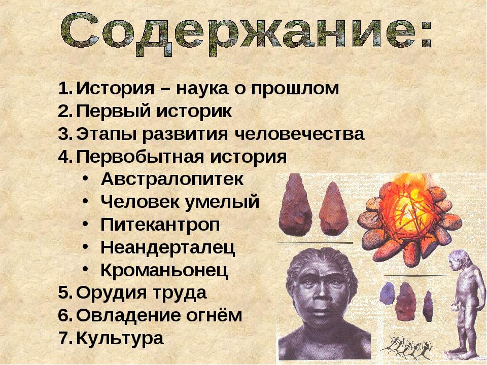 История – наука о прошлом Первый историк Этапы развития человечества Первобыт...