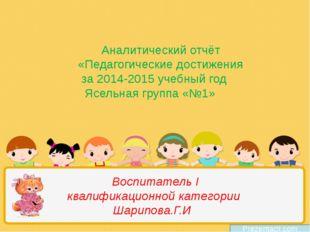 Воспитатель I квалификационной категории Шарипова.Г.И Prezentacii.com Аналит