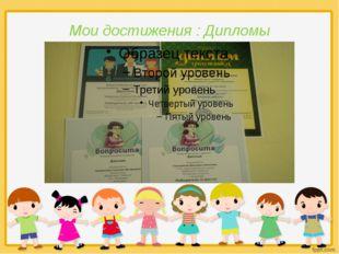 Мои достижения : Дипломы