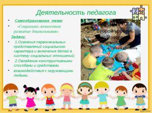 Деятельность педагога Самообразование тема: «Социально-личностное развитие до