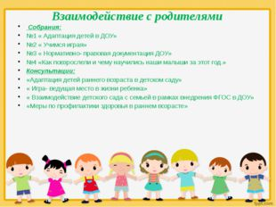 Взаимодействие с родителями Cобрания: №1 « Адаптация детей в ДОУ» №2 « Учимся