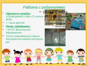 Работа с родителями Оформили стенды: «Посвященной к дню «70 летия ВОВ» « Наша