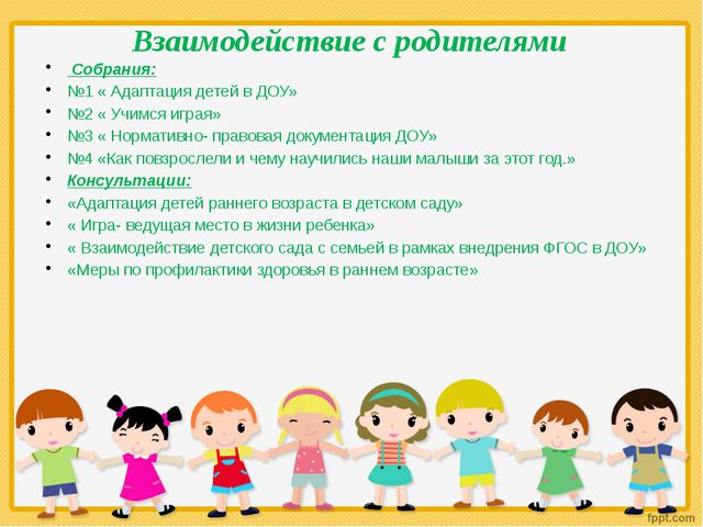 Взаимодействие с родителями Cобрания: №1 « Адаптация детей в ДОУ» №2 « Учимся...