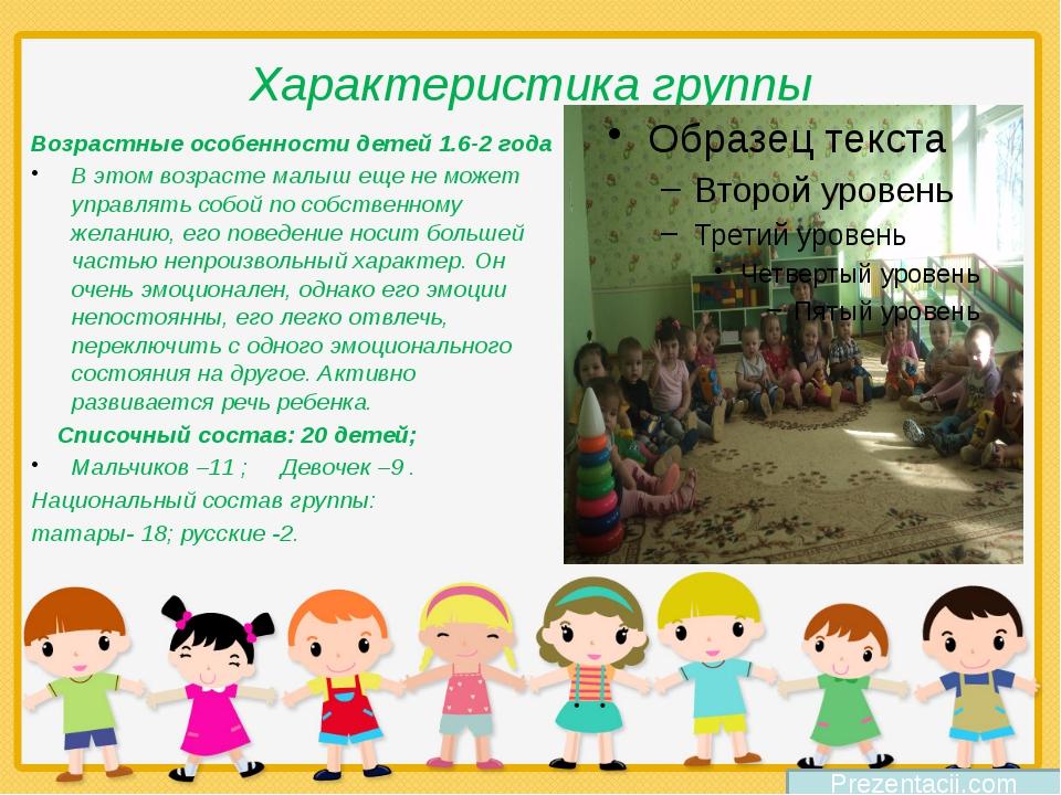 Характеристика группы Возрастные особенности детей 1.6-2 года В этом возрасте...