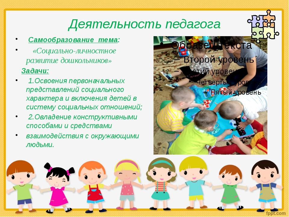 Деятельность педагога Самообразование тема: «Социально-личностное развитие до...