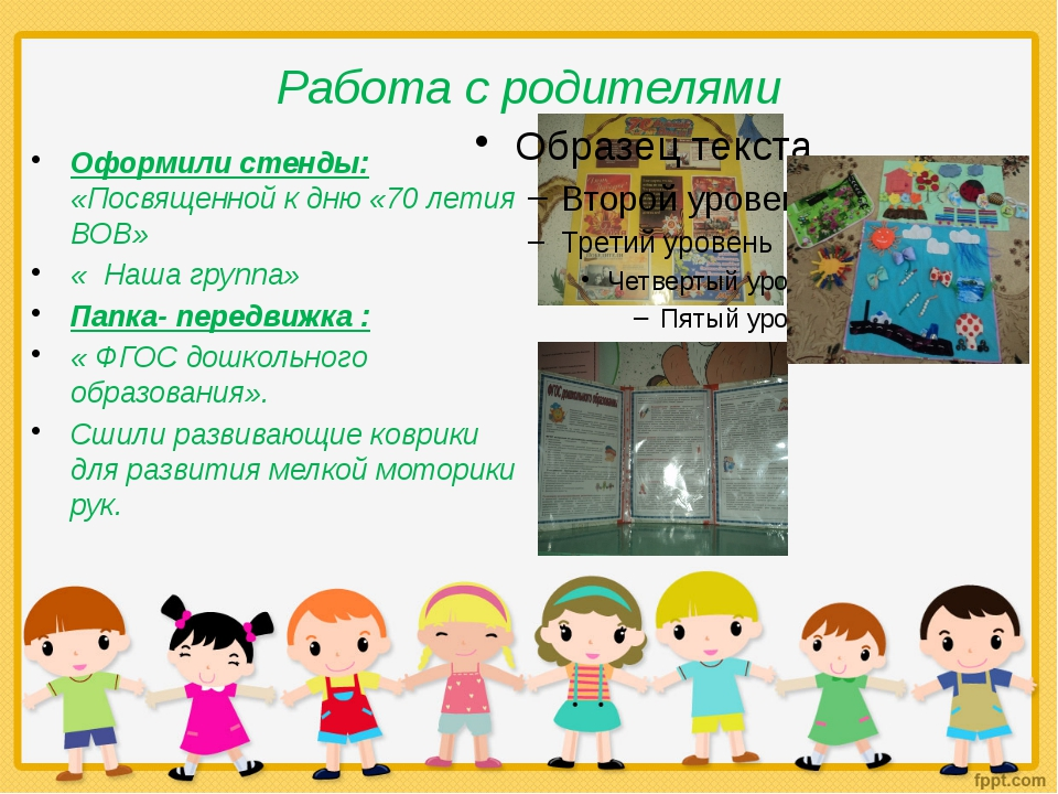 Работа с родителями Оформили стенды: «Посвященной к дню «70 летия ВОВ» « Наша...