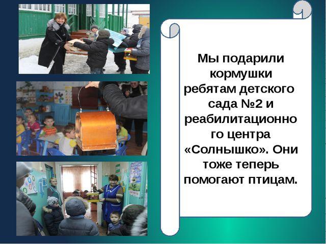 Мы подарили кормушки ребятам детского сада №2 и реабилитационного центра «Сол...