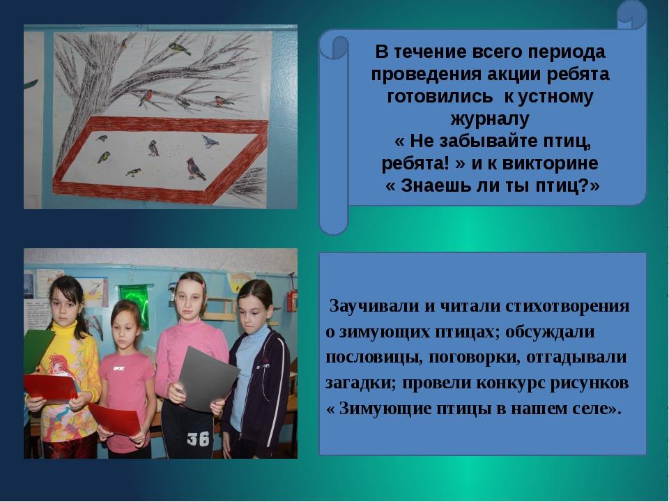 Заучивали и читали стихотворения о зимующих птицах; обсуждали пословицы, пог...