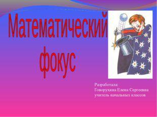 Разработала: Говорухина Елена Сергеевна учитель начальных классов