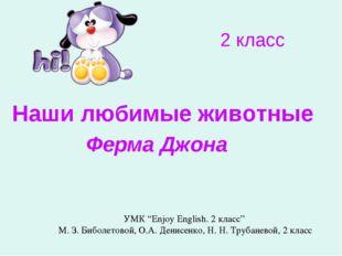 """УМК """"Enjoy English. 2 класс""""  М. З. Биболетовой, О.А. Денисенко, Н. Н. Трубан"""
