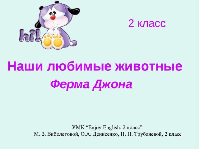 """УМК """"Enjoy English. 2 класс""""  М. З. Биболетовой, О.А. Денисенко, Н. Н. Трубан..."""