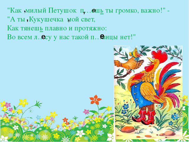 """""""Как милый Петушок п…ешь ты громко, важно!"""" - """"А ты Кукушечка мой свет, Как т..."""