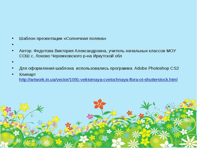Шаблон презентации «Солнечная поляна»  Автор: Федотова Виктория Александровн...