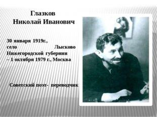 Глазков Николай Иванович 30 января 1919г., село Лысково Нижегородской губерни
