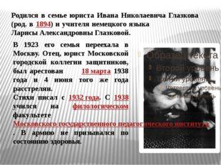 В 1923 его семья переехала в Москву. Отец, юрист Московской городской коллеги