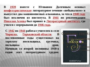 В 1939 вместе с Юлианом Долгиным основал неофутуристическое литературное тече