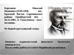 Карташев Николай Иванович(19.05.1928, пос. Красный Восток Сорочинского район