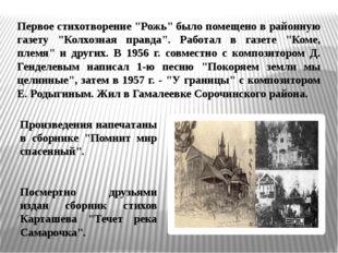 """Первое стихотворение """"Рожь"""" было помещено в районную газету """"Колхозная правда"""