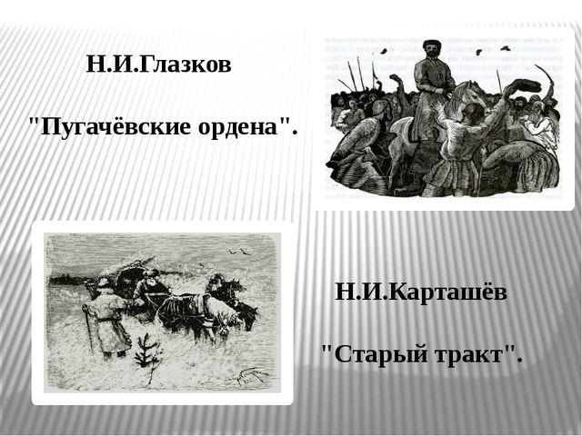 """Н.И.Глазков """"Пугачёвские ордена"""". Н.И.Карташёв """"Старый тракт""""."""
