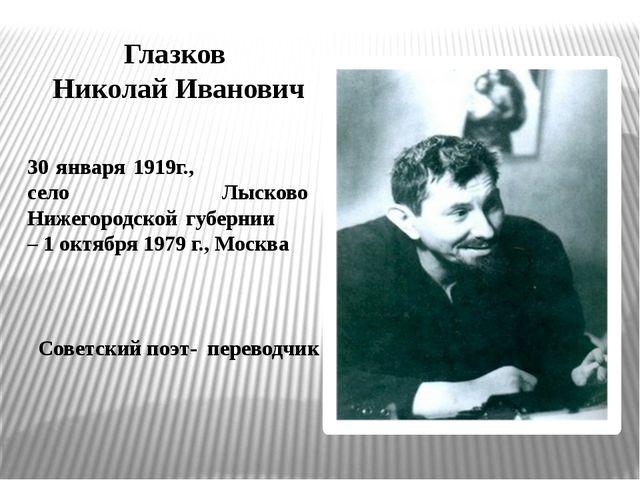 Глазков Николай Иванович 30 января 1919г., село Лысково Нижегородской губерни...