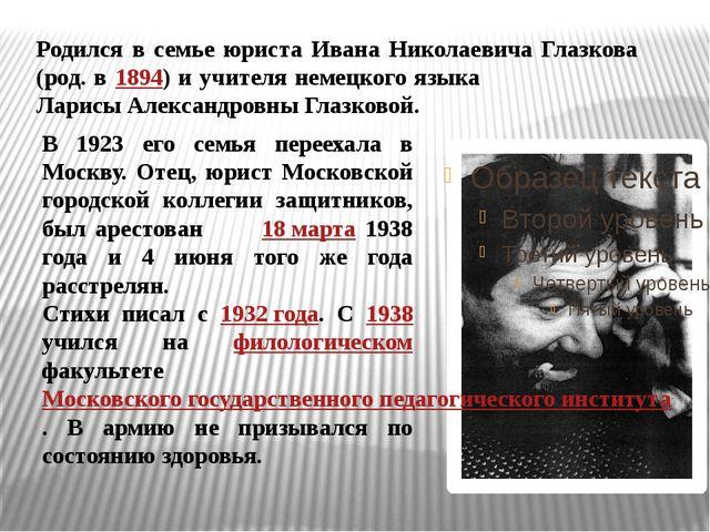 В 1923 его семья переехала в Москву. Отец, юрист Московской городской коллеги...