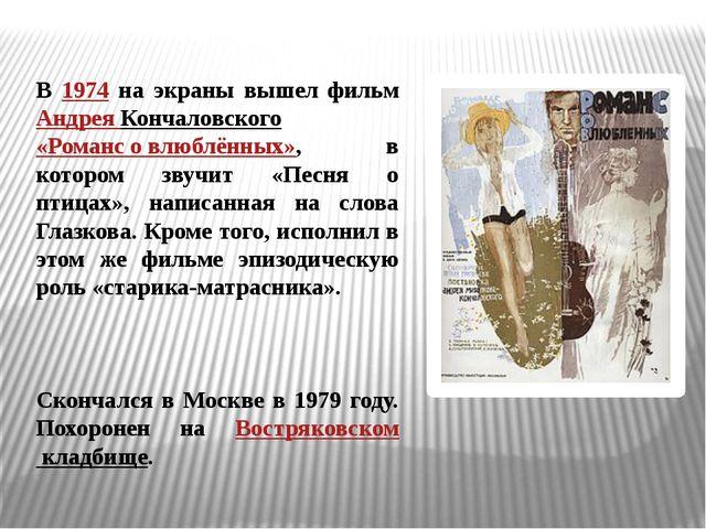 В 1974 на экраны вышел фильм Андрея Кончаловского «Романс о влюблённых», в ко...