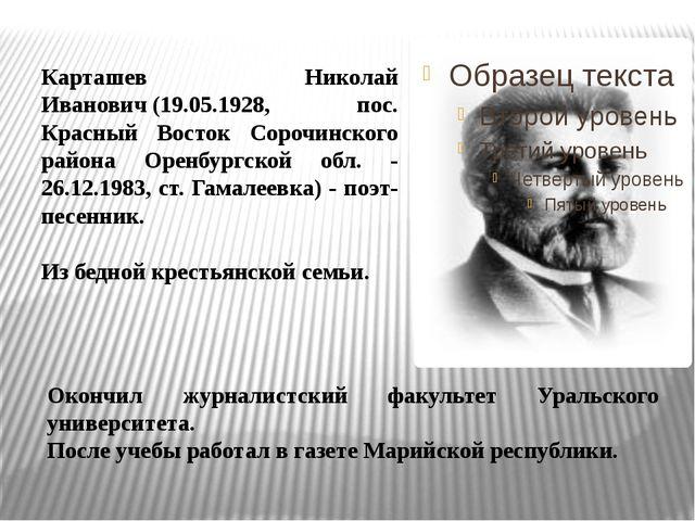 Карташев Николай Иванович(19.05.1928, пос. Красный Восток Сорочинского район...