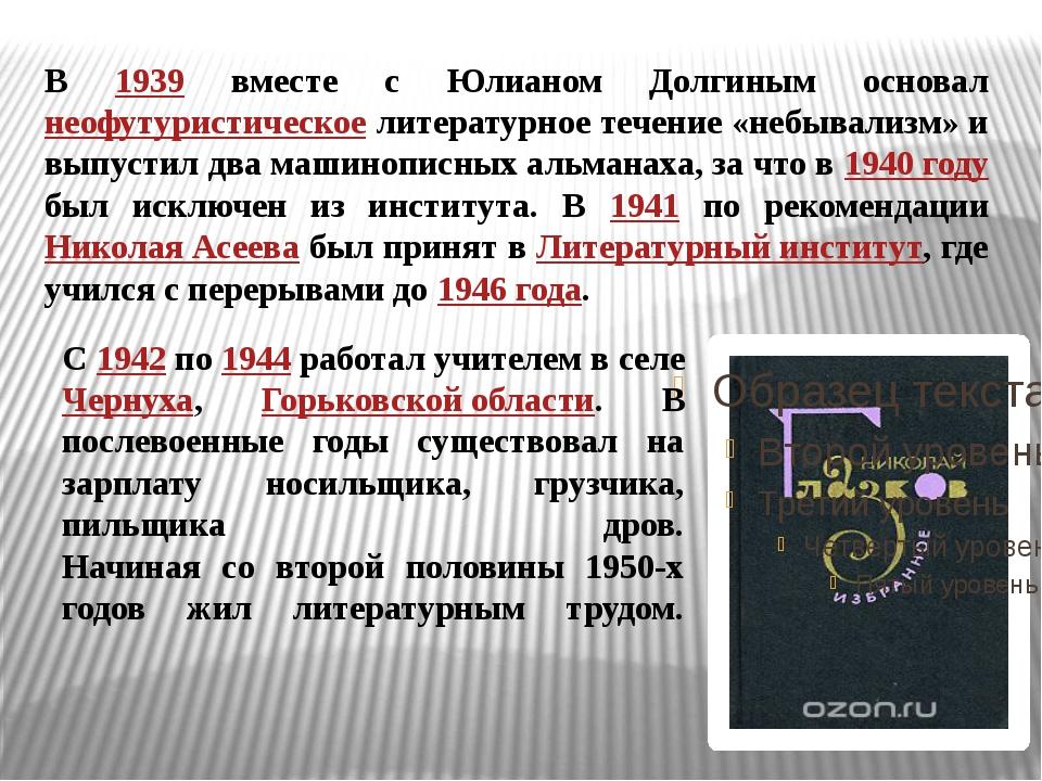 В 1939 вместе с Юлианом Долгиным основал неофутуристическое литературное тече...