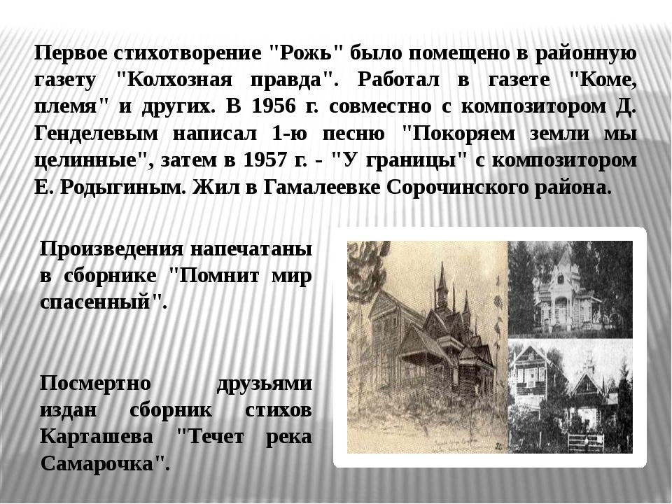 """Первое стихотворение """"Рожь"""" было помещено в районную газету """"Колхозная правда..."""