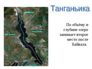 По объёму и глубине озеро занимает второе место после Байкала.