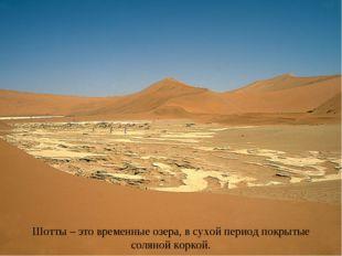 Шотты – это временные озера, в сухой период покрытые соляной коркой.