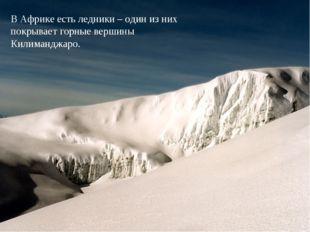 В Африке есть ледники – один из них покрывает горные вершины Килиманджаро.